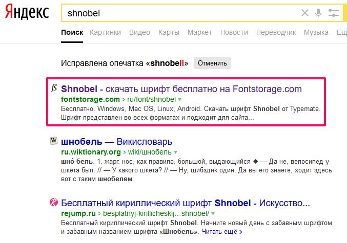 shnobell шрифт