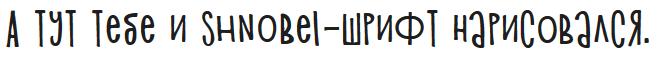 А тут тебе и Shnobel-шрифт нарисовался