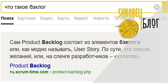 Что такое Backlog