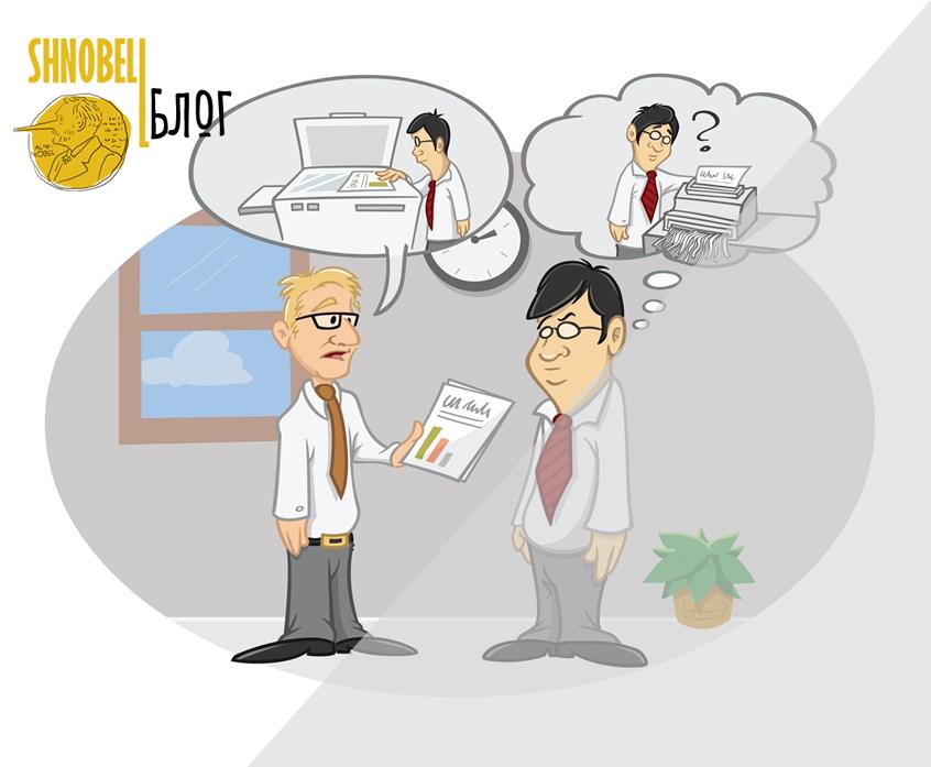 Проблемы взаимодействия сотрудников в компании -1