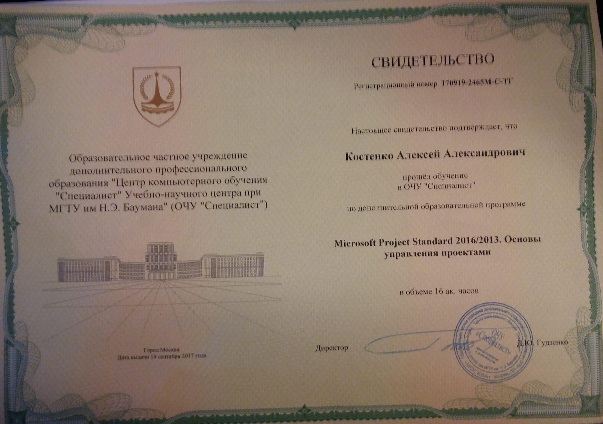 MS Sharepoint 2013/2016 - Алексей Костенко