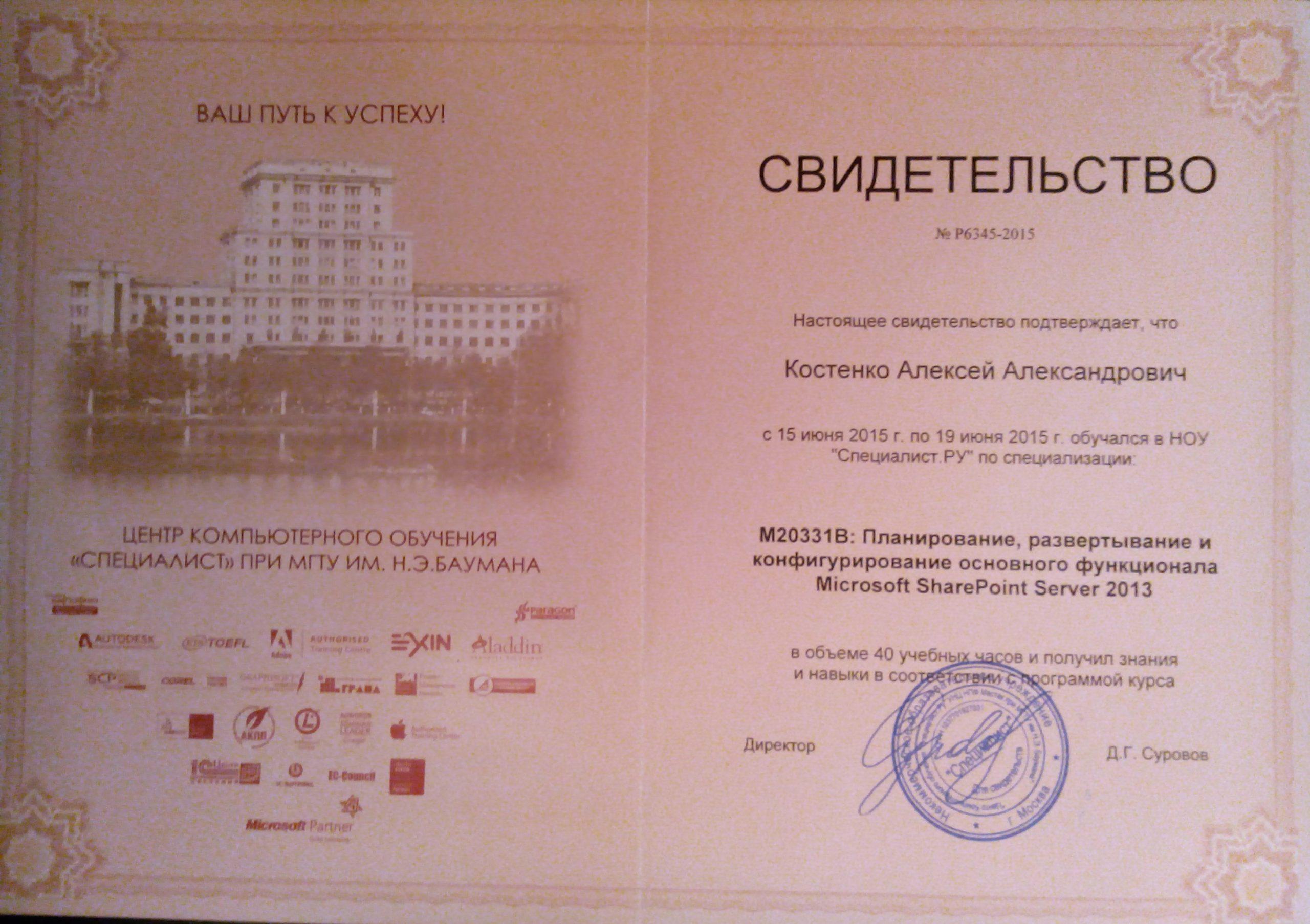 MS Sharepoint 2013 - Алексей Костенко