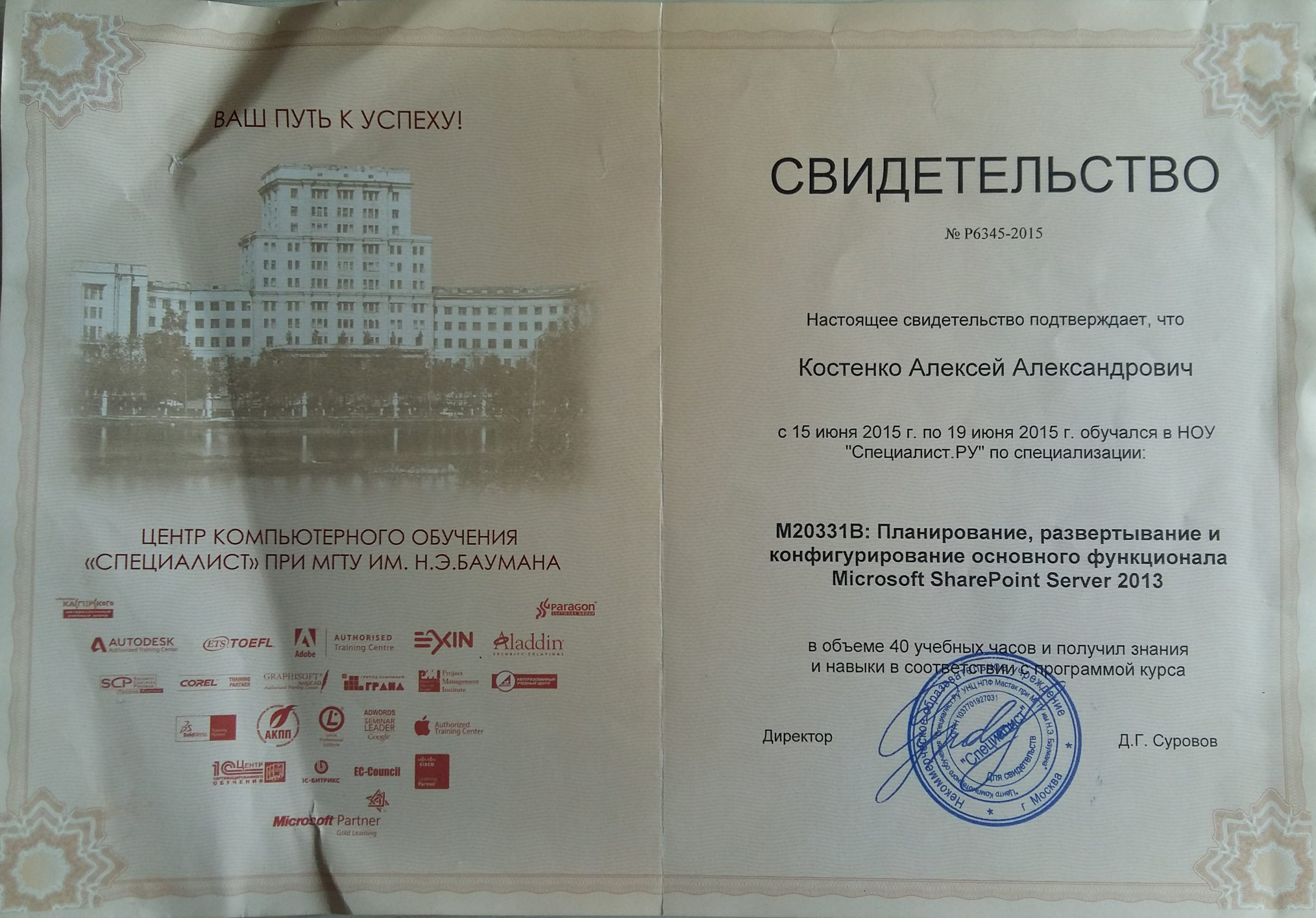 MS Sharepoint - Алексей Костенко