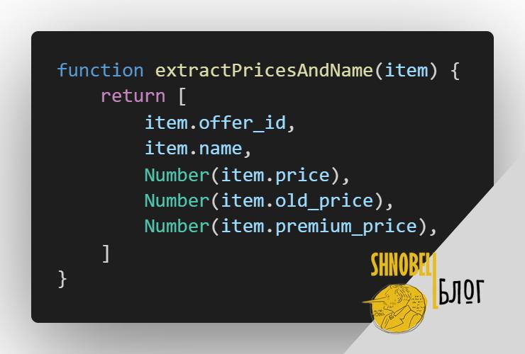 extractPricesAndName(item)