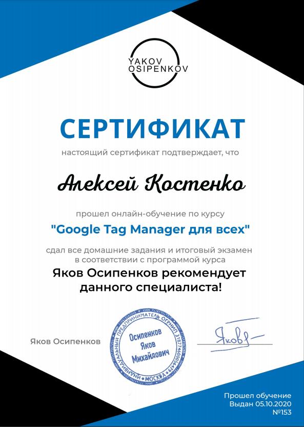 GTM - сертификат Алексей Костенко