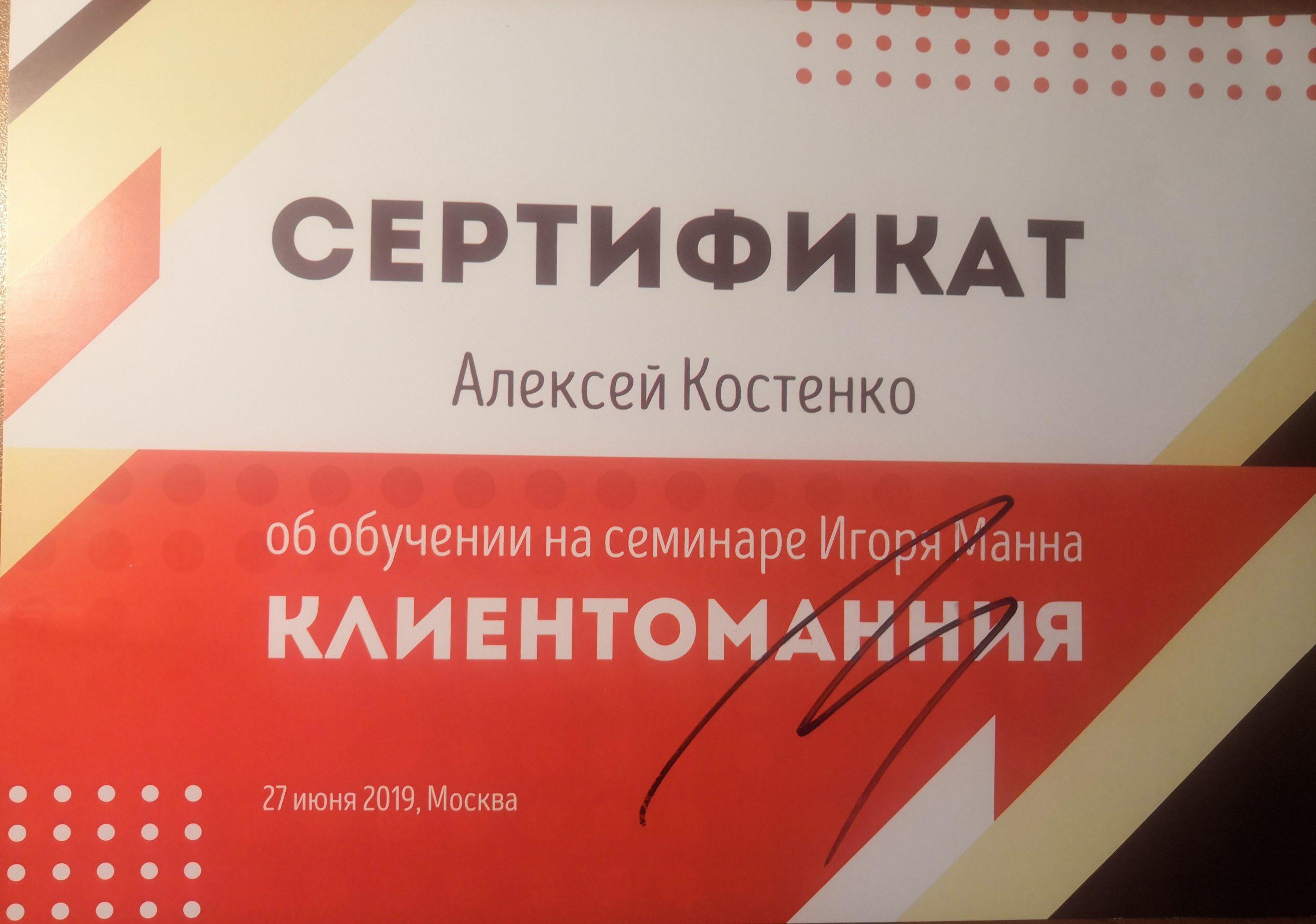 Сертификат Клиентоманния - Алексей Костенко
