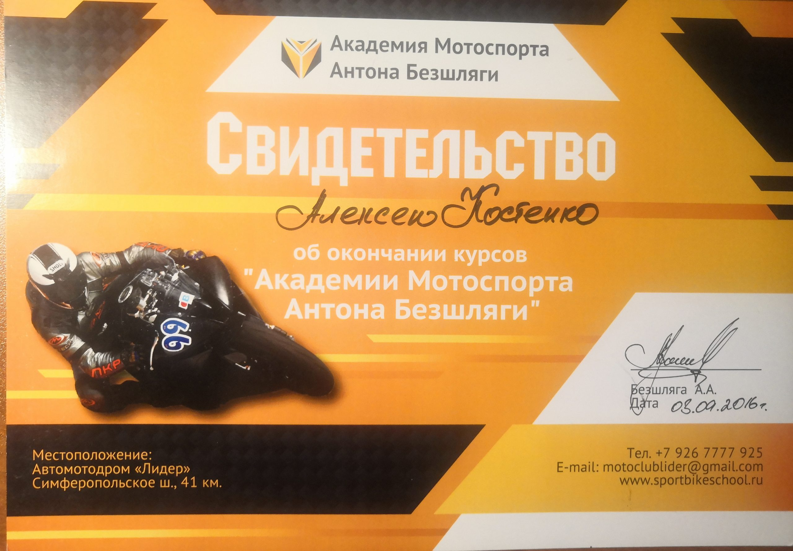 Академия мотоспорта - Алексей Костенко