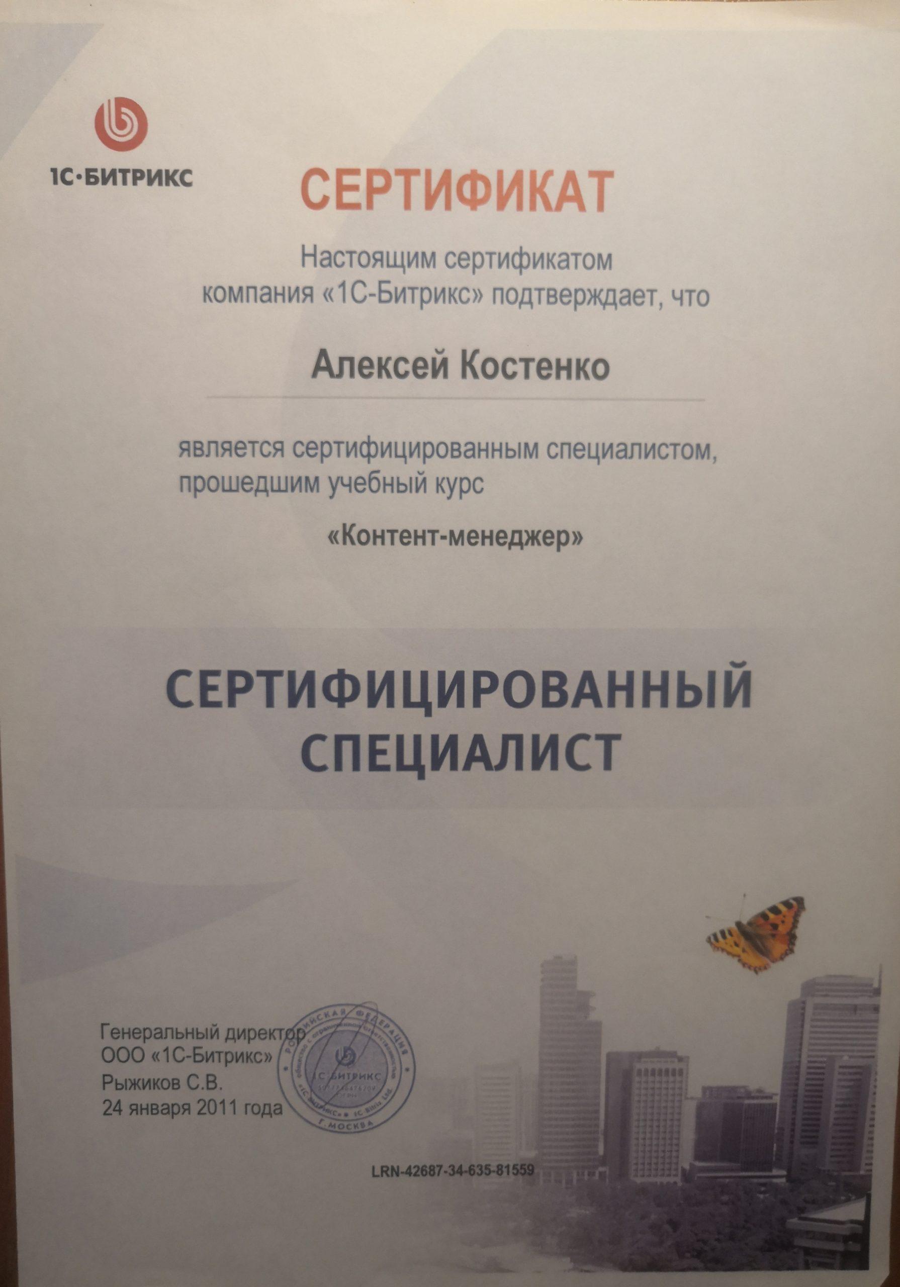 Сертификат Контент-менеджер Алексей Костенко