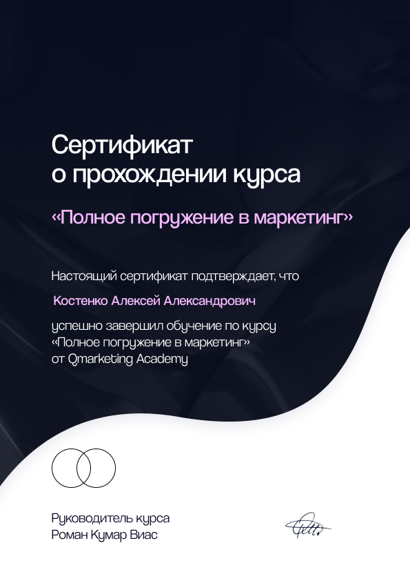 Алексей Костенко - Полное погружение в маркетинг