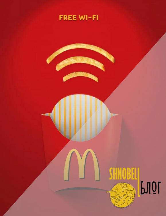 Реклама wi-fi в Макдоналдс