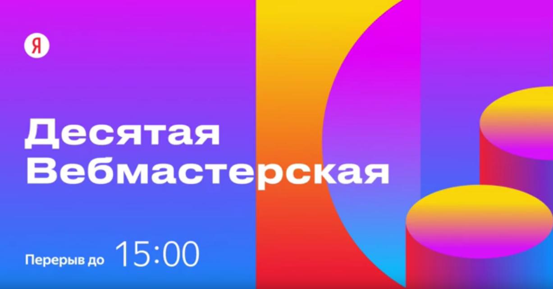 10 вебмастерская от Яндекс.